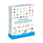 MAXART用ソフトウェア 学校向け活用BOX EPSBUNKY [純正ソフトウェア]