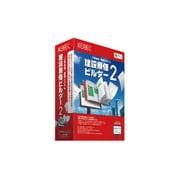 建設原価ビルダー2 オプションセット [Windows]