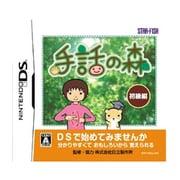 手話の森 [DSソフト]