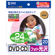LB-CDR006N [インクジェットフォト光沢DVD/CDラベル 内径24mm フォト光沢 20シート]