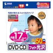 LB-CDR013N-50 [インクジェットフォト光沢DVD/CDラベル 内径17mm フォト光沢 50シート]