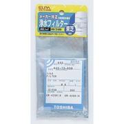 440-73-509H [冷蔵庫浄水フィルター 東芝冷蔵庫用]