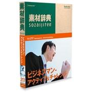 素材辞典 Vol.217 ビジネスマン-アクティブ&チャレンジ編 [Windows/Mac]