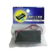 KIT-UM32SK カバー・スイッチ付きUM3X2 [単3×2コ用電池ボックス 直列3V]