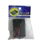 KIT-UM33SK カバー・スイッチ付きUM3X3 [単3×3コ用電池ボックス 直列4.5V]
