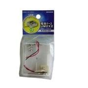 DZ-UMR22 電池ケース単2X2(線付)