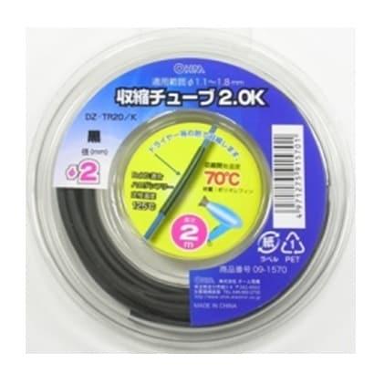 DZ-TR20/K 収縮チューブ2.0黒2M