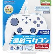 連射ラクコン ホワイト [Wii用]