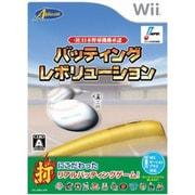 (社)日本野球機構承認 バッティング レボリューション [Wiiソフト]