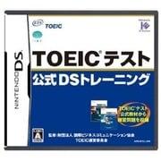 TOEICテスト公式 DSトレーニング [DSソフト]