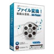 Wondershare ファイル変換!動画&音楽 for All-Player [Windowsソフト]