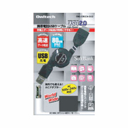 OWL-CBRJDA-S/U2 [携帯電話USBケーブル リール式 ACアダプタ付属 Softbank対応]