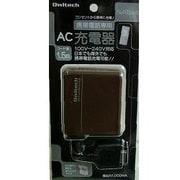 OWL-ACCC1SB(CB) [携帯電話専用AC充電器 Softbank対応 1.5m ショコラブラウン]