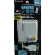 OWL-ACCC3FM(WH) [携帯電話専用AC充電器 FOMA対応 3m ホワイト]