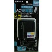 OWL-ACCC3FM(BK) [携帯電話専用AC充電器 FOMA対応 3m ブラック]