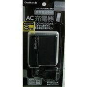 OWL-ACCC3SB(BK) [携帯電話専用AC充電器 Softbank対応 3m ブラック]