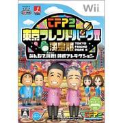 東京フレンドパークII 決定版-みんなで挑戦!体感アトラクション- [Wiiソフト]