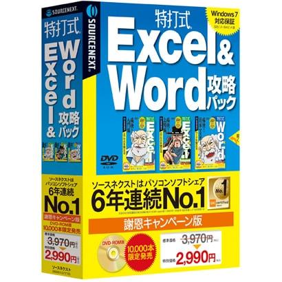 特打式 Excel&Word攻略パック 謝恩キャンペーン版 DVD-ROM版 [Windowsソフト]