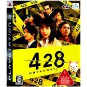 428 -封鎖された渋谷で- [PS3ソフト]