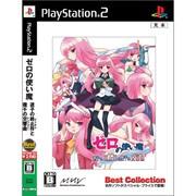 ゼロの使い魔 迷子の終止符と幾千の交響曲(Best Collection) [PS2ソフト]