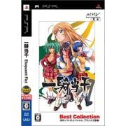 一騎当千 Eloquent Fist(Best Collection) [PSPソフト]