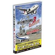 ぼくは航空管制官3 チャレンジ2 [Windowsソフト]