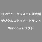 デジタルスケッチ・ドラフト [Windows]