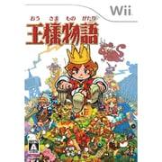 王様物語 [Wiiソフト]