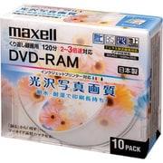 DRM120WPPB.10S [録画用DVD-RAM 120分 2-3倍速 CPRM対応 10枚 インクジェットプリンター対応]