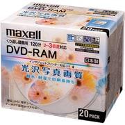 DRM120WPPB.20S [録画用DVD-RAM 120分 2-3倍速 CPRM対応 20枚 インクジェットプリンター対応]