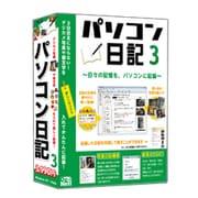 パソコン日記3 [Windows]