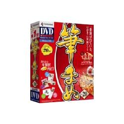 筆まめVer.20 通常版DVD-ROM [Windowsソフト]