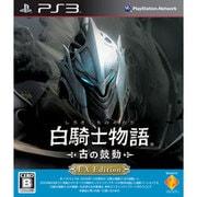 白騎士物語 -古の鼓動- EX Edition [PS3ソフト]