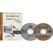 世界大百科事典第2版&百科事典マイペディア デジタル地図帳付き [Windowsソフト]
