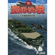 空母決戦 Ver2.0 -日本機動部隊の戦い- [Windowsソフト]