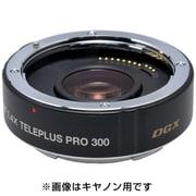 デジタルテレプラスPRO300 1.4X DGX [ニコン用]