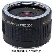 デジタルテレプラスPRO300 2X DGX [ニコン用]