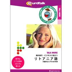 Talk More 海外旅行・ビジネスに役立つリトアニア語 [Windows/Mac]