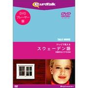 Talk More テレビで覚えるスウェーデン語 for DVD [Windows/Mac]