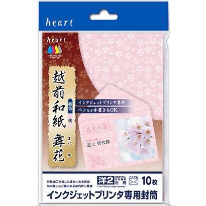 YYP252 [インクジェットプリンタ専用 洋2封筒 越前和紙【舞花】枠なし 10枚]