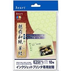 YYP253 [インクジェットプリンタ専用 洋2封筒 越前和紙【華紋】枠なし 10枚]