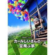 カールじいさんの空飛ぶ家 [Wiiソフト]