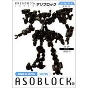 アソブロック BASICシリーズ 252K [知育ブロック]
