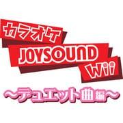 カラオケJOYSOUND(ジョイサウンド) Wii デュエット曲編 [Wiiソフト]