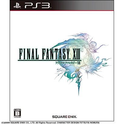 ファイナルファンタジーXIII [PS3ソフト]