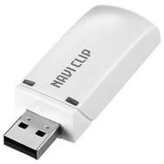 UMGPS/MF [NAVI CLIP USB接続 GPSレシーバー]