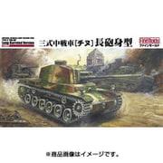 1/35 FM29 3式中戦車 長砲身 [1/35スケール ミリタリーシリーズ]