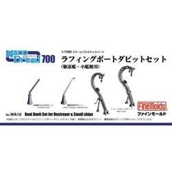 1/700 WA10 ナノ・ドレッドシリーズ ラフィングボートダビット [1/700アクセサリー]