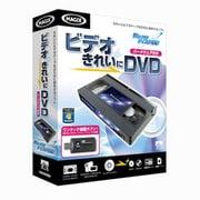 ビデオ きれいに DVD ハードウェア付き [Windowsソフト]