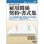 書式テンプレート57 雇用関係契約・書式集 [Windowsソフト]
